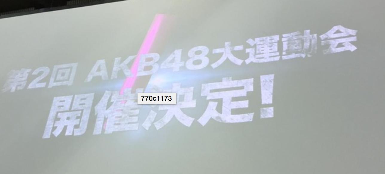 AKB48大運動会