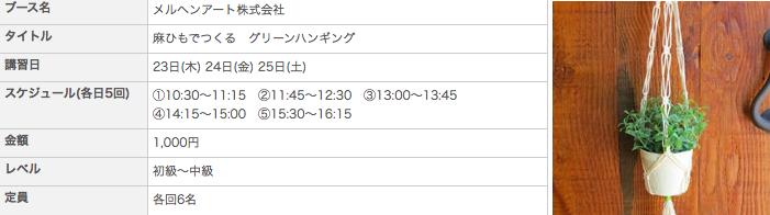スクリーンショット 2015-04-08 10.40.25