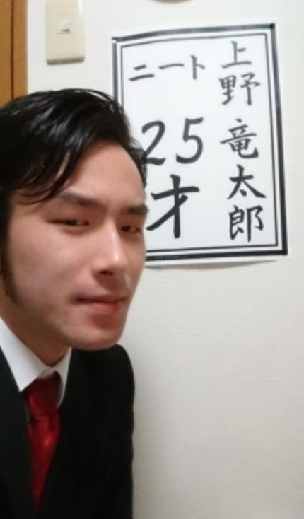 上野竜太郎