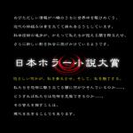 ぼぎわんが日本ホラー小説大賞!あらすじ(ネタバレ)や発売日は?