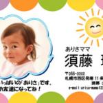 ママ名刺の格差が話題!無料テンプレートや名刺作成サイトを紹介!