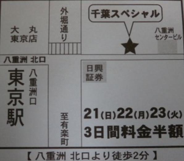(出典:千葉スペシャル公式ブログ)