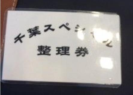 千葉スペシャル