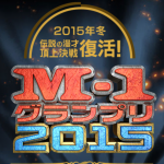 M-1グランプリ過去歴代チャンピオンまとめ!一番面白いのは誰?