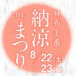 スクリーンショット 2015-08-06 1.06.35
