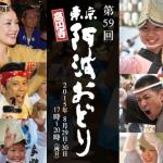 高円寺阿波踊り2015の日程やアクセスは?連のルートや交通規制も