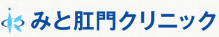 (出典:みと肛門クリニック)