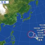 【2015】台風16号進路を予想!米軍や気象庁の最新情報を随時更新