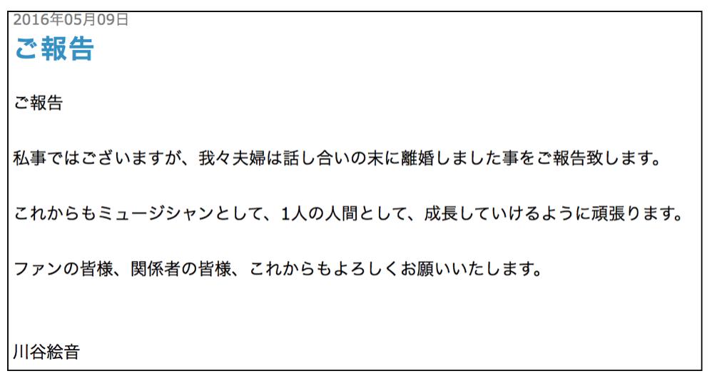 (出典:絵音のかわた日記)