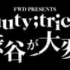 渋谷が大変2015のチケットや会場は?出演者やタイムテーブルも予想!