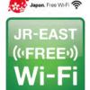 東北新幹線の無料WiFi搭載車両の予約と使い方は?トンネルでは遅い?
