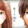 orange最終話5巻の発売日はいつ?ネタバレ&結末はどうなる?