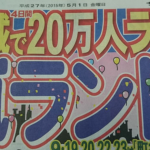 嵐が仙台でコンサート!ホテルや会場への渋滞回避アクセスを紹介!