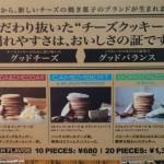 北海道限定土産はルタオのチーズクッキーがオススメ!味の感想は?